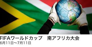FIFAワールドカップ 南アフリカ大会 6月11日~7月11日
