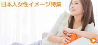 日本人女性イメージ特集