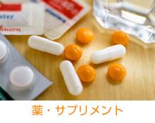 薬・サプリメント