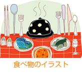 食べ物のイラスト
