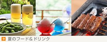 【夏のフード&ドリンク】