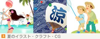 【夏のイラスト・クラフト・CG】