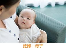 妊婦・母子