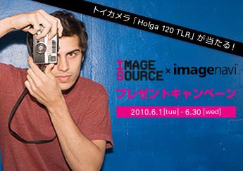 トイカメラ『Holga120TLR』が当たる! image source x imagenaviキャンペーン