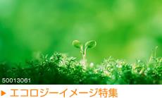 エコロジーイメージ特集