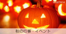 秋の行事・イベント