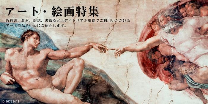 アート・絵画特集