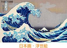 日本画・浮世絵