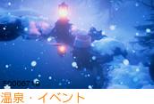 温泉・イベント
