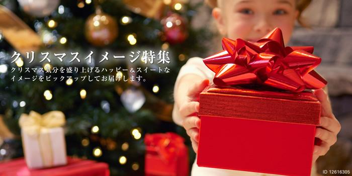 クリスマスイメージ特集