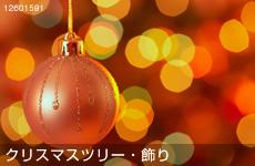 クリスマスツリー・飾り