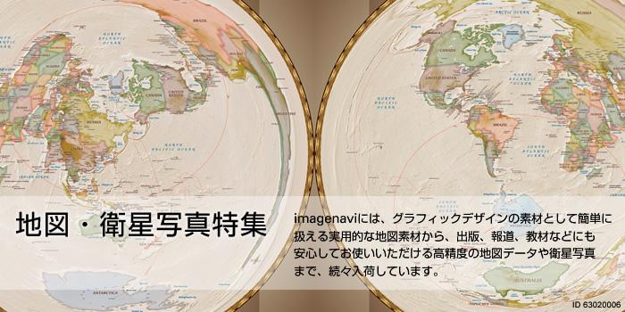 地図・衛星写真特集