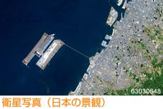 衛星写真(日本の景観)