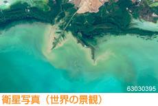 衛星写真(世界の景観)