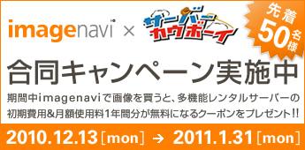 imagenavi × サーバーカウボーイ 合同キャンペーン