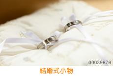 結婚式小物