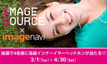 Image Source × imagenaviプレゼントキャンペーン