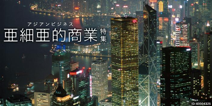 亜細亜的商業 - アジアンビジネス - 特集