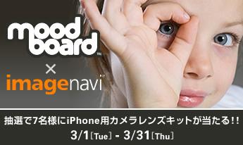 moodboard × imagenaviプレゼントキャンペーン
