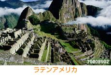 ラテンアメリカ