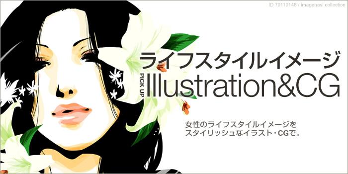 ライフスタイルイメージ - Illustration&CG 特集