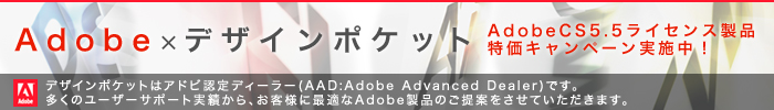 Adobe×デザインポケット-Adobe CS5.5ライセンス製品特価キャンペーン実施中!