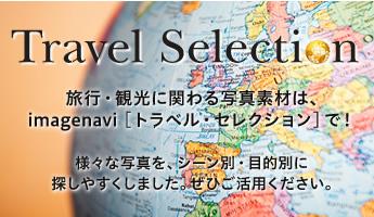 旅行・観光に関わる写真素材は、imagenavi[トラベルセレクション]で!様々な写真を、シーン別・目的別に探しやすくしました。ぜひご活用ください。