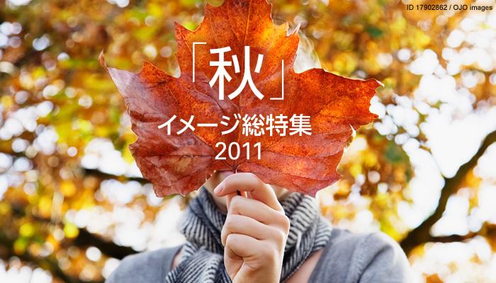 「秋」イメージ総特集2011