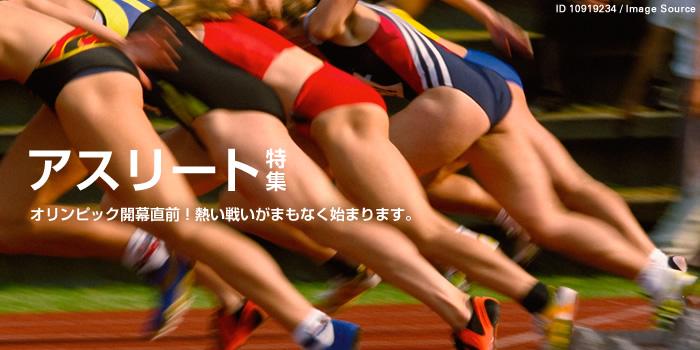 アスリート特集-ロンドンオリンピック開幕をちょうど1年後にひかえ、陸上競技、競泳、サッカーなど熱い戦いが始まっています。