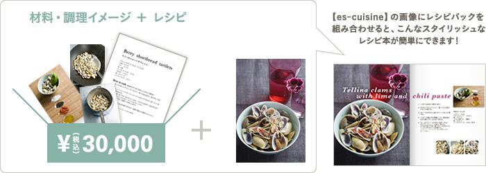 [材料・調理イメージ+レシピ:税込30,000円]に[es cuisineの料理写真]を組み合わせると、スタイリッシュなレシピ本が簡単にできます!