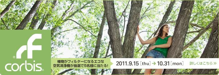 Corbisキャンペーン実施中!-植物がフィルターになるエコな空気清浄機を抽選で5名様にプレゼント!2011.9.15(木)から10.31(月)まで