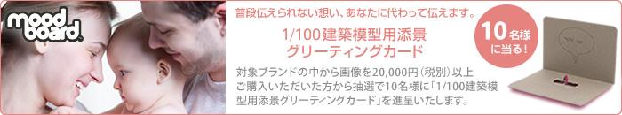 moodboardキャンペーン - 対象ブランドの画像を2万円(税別)以上ご購入いただいた方から抽選で10名様に「1/100建築模型用添景グリーティングカード」を進呈します。