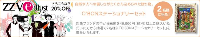 ZZVE illust - 対象ブランドの画像を4万円(税別)以上ご購入いただいた方から抽選で2名様に「O'BONステーショナリーセット」を進呈します。