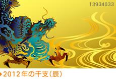 2012年の干支(虎)