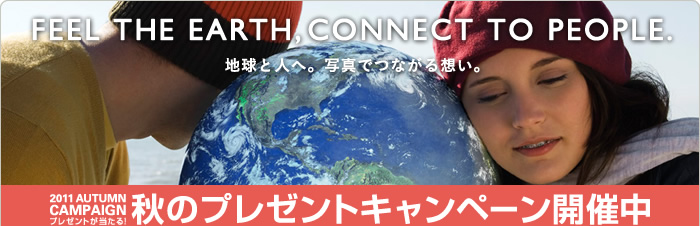 2011 AUTUMN CAMPAIGN-イメージナビ 秋のプレゼントキャンペーン開催中