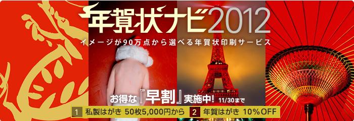 年賀状ナビ2012-イメージが90万点から選べる年賀状印刷サービス-お得な早割り実施中!11/30まで