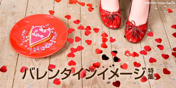 バレンタインイメージ特集