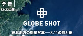 予告12/22公開予定-GLOBE SHOT「東北地方の衛星写真-3.11の前と後」
