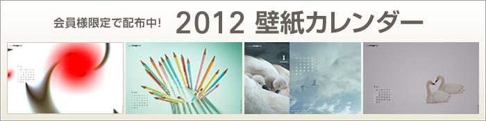 会員様限定で配布中!2012年壁紙カレンダー