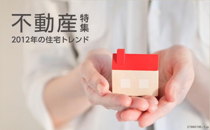 不動産特集-2012年の住宅トレンド