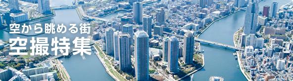 空から眺める街-空撮特集