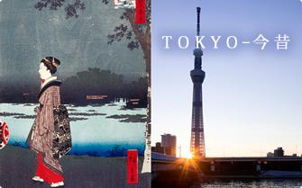 TOKYO - 今昔