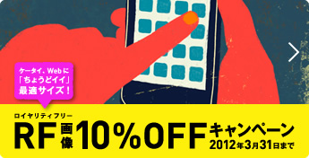 RF(ロイヤリティフリー)画像Web用サイズ10%OFFキャンペーン-2012年3月31日まで
