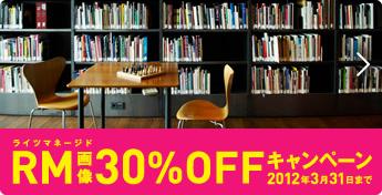 RM(ライツマネージド)画像30%OFFキャンペーン-2012年3月31日まで
