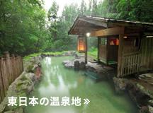 東日本の温泉地