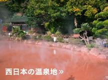 西日本の温泉地
