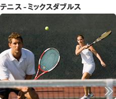 テニス-ミックスダブルス