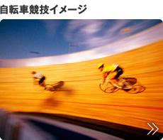 自転車競技イメージ