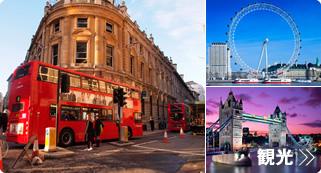 イギリスの観光イメージ