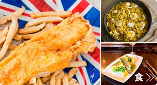 イギリスの食イメージ